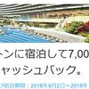 アメックス、ヒルトン泊まって7000円キャッシュバック!