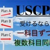 USCPA 複数科目同時受験は得策か?