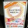 横浜市泉区のパチンコ店 エランドール 12月21日グランドリニューアルオープンです