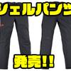 【O.S.P】釣り人目線で作られたアパレル「シェルパンツ」発売!