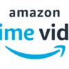 【Amazonプライムビデオ】30日間無料体験の登録【見放題対象作品が見放題】