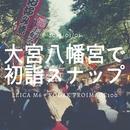 都内最大のパワースポット?永福町にある「大宮八幡宮」で正月らしい写真を撮ってきました。