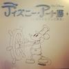 ディズニー・アート展in大阪市立美術館♡