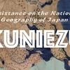 kuniezu: 日本の国土地理を扱いやすくするRパッケージをCRANに登録しました