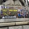 『つなぐ、神奈川県博』神奈川県立歴史博物館