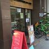 名古屋の伏見で美味しくて電源とWiFiがある便利カフェ@MITTS COFFE STAND