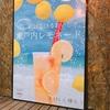 【いよいよ明日発売開始です★】おしゃれな看板も出来上がりました(*^^*)