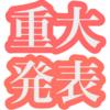 2月25日の収支発表!札幌移住に関して重大発表!編
