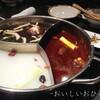 ●巣鴨「小尾羊(シャオウェイアン)」で火鍋