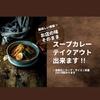 【オススメ5店】高田馬場(東京)にあるスープカレーが人気のお店
