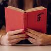 本が読みやすくなる基礎知識