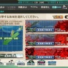 2017秋イベ E3 捷一号作戦 作戦海域 第一戦力ゲージ