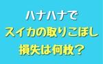 【検証】ハナハナのスイカを取りこぼすと何枚の損失?