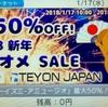3DS/WiiUのニンテンドーeショップ更新!来週からシルバースタージャパン作品の大セール開催!
