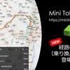 Mini Tokyo 3D バージョン 2.5.0 リリース
