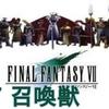 【PS】ファイナルファンタジー VII (7) 召喚獣 (1997年) 【PS Final Fantasy VII (7) Summons】