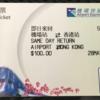 香港でのトランジット (一旦出国して観光編)