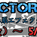 【EFFECTOR FAIR】期間中限定!エフェクター関連書籍大量入荷!!【本】