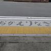 たまゆら 聖地巡礼 ~竹原編~