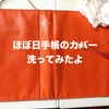 ほぼ日手帳カバーを洗ってみた【カズンのカラーズ(2015年購入)】