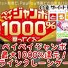 【最大1000%還元!!】ペイペイジャンボについて オンラインクレーンゲーム6社紹介! 超お得に遊べる内容紹介