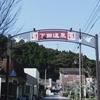 天草下田温泉 湯本の荘夢ほたる 宿泊記