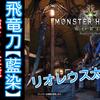 【MHW】太刀別解説 ~飛竜刀【藍染】編~ 太刀評価+オススメ装備【モンハンワールド】