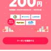 LINE PAYアプリに200円クーポン届いてるかも