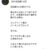 【DIY豆知識 162】車止めについて 2