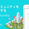 街づくりを科学しよう|街のコミュニティを数値化する「Community Value」を発表