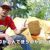 Naturehikeの3〜4人用テント「NH17L001-L」