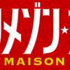 【グランメゾン東京】2話!融資の裏に平古祥平(玉森裕太)あり!
