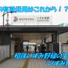 《駅探訪》【相鉄】設備が充実すぎる!?いずみ野線の主要駅「いずみ野駅」