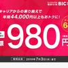 【キャンペーン】BIC SIMなら通話SIM月6GBで980円!nuroモバイルは月7GBで1200円!