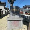 雨宮神社「改築記念碑」