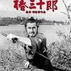 黒澤明の映画 椿三十郎を無料配信している動画サイトはこちら