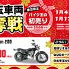 バイク王の初売り お年玉車両争奪戦 安くなったバイクは早いもの勝ち!期間は1月4日~17日