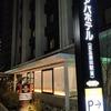 2021年3月 北海道旅行① オープン初日宿泊「アパホテル京急蒲田駅前」