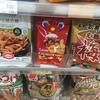 【コンセプト】キャラメルコーンのピーナッツだけが売られていた