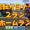 【攻略】名将甲子園「パワフル高校67 もっと練習運が必要」