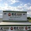 2017年 柴又100K ~東京⇔埼玉⇔茨城の道~ 完走の感想