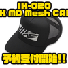 【イマカツ】軽量で風通しがよいキャップ「IK-020 IK MD Mesh CAP」通販予約受付開始!