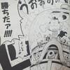 ワンピースブログ[四十四巻] 第429話〝完敗〟