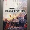 令和の仮想現実の描き方 『HELLO WORLD(ハローワールド)』感想