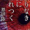 『終りなき夜に生れつく』 恩田 陸