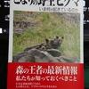 札幌のクマ報道で考える。