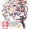 2016秋アニメ私的おすすめ