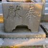 横川胡子神社の「獻」