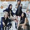 BLENDA JAPAN 1月号2021(MAMAMOO)の在庫や売り切れは?
