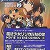 魔法少女リリカルなのは MOVIE 1st THE COMICS 2巻 / 都築真紀・長谷川光司